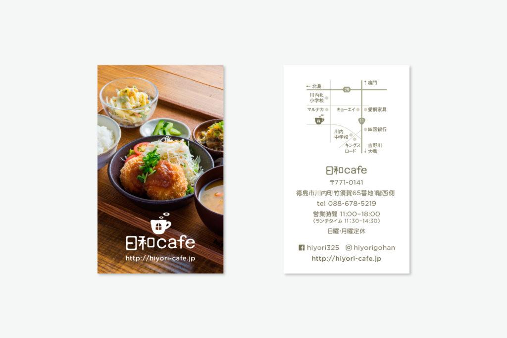日和cafe ショップカード