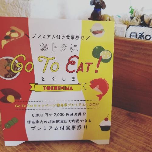 プレミアムお食事券